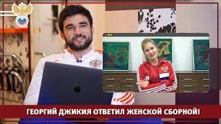 Георгий Джикия ответил женской сборной!