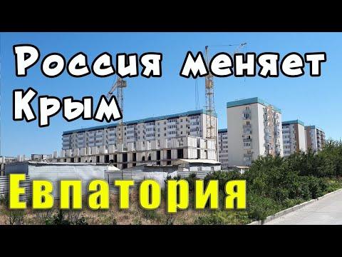 Здесь раньше БЫЛ ПУСТЫРЬ. Как преображаются окраины Евпатории. Крым сегодня. Цены на жильё.
