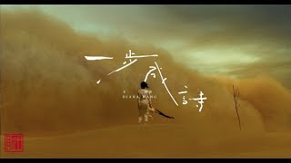Diana Wang (王詩安) - Poem (一步成詩) Official Music Video