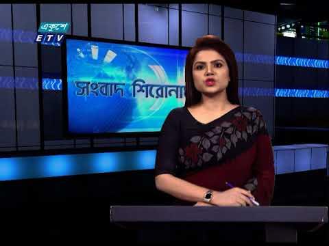 04 PM News Headline || বিকেল ০৪টার সংবাদ শিরোনাম || 23 February 2021 || ETV News