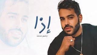 جاسم محمد - إذا (حصرياً) | 2021 | Jassem Mohammed - Etha تحميل MP3