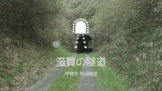 【滋賀の隧道】松迫隧道