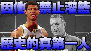 【NBA傳奇】歷史最偉大的球星?- Lew Alcindor
