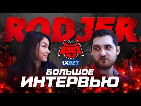 БОЛЬШОЕ ИНТЕРВЬЮ С RODJER / HellRaisers, Dota 2, esports