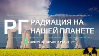 Ченнелинг - Радиация на нашей планете (насколько страшна радиация)