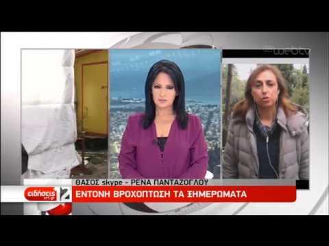 Δύσκολη η κατάσταση στη Θάσο | 26/11/2019 | ΕΡΤ