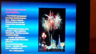 Презентация: Новый Год. Смотри это КРУТО!!!