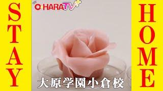 大原学園小倉校  至福のチョコレートフォンデュ食べ放題① +「薔薇の花」製菓体験 成果物の動画上展示