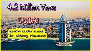 துபாயில் மட்டுமே நடக்கும் சில வினோத விஷயங்கள் | About Dubai