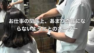 ヘアカラー・ハイライト編の動画