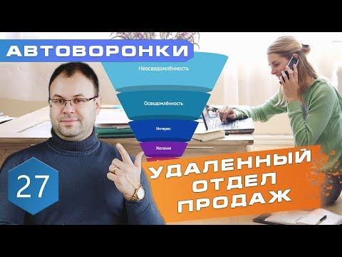 Как построить удаленный отдел продаж | Автоворонка продаж. Бизнес-интервью в Тольятти