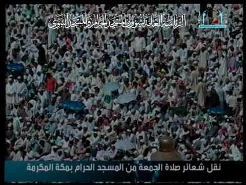 خطبة الجمعة - مكة - Friday Khutbah Makkah 13 11 2009
