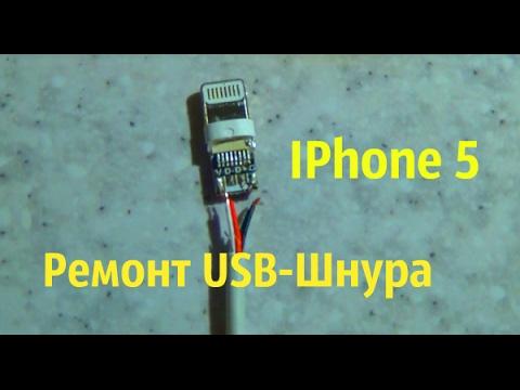 Ремонт китайского USB шнура iphone 5. Своими руками
