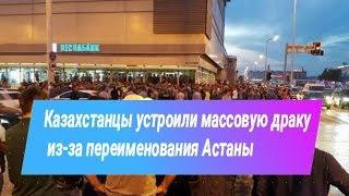 Казахстанцы устроили массовую драку из-за переименования Астаны 2019