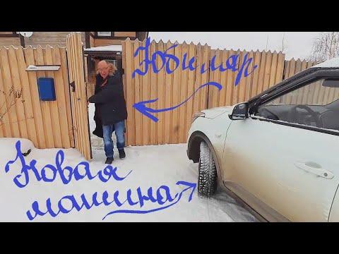 КАК ДЕЛА У СОСЕДА! 04.02.21