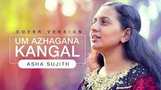Um Azhagana Kangal   Cover by Asha Sujith   Pr. Johnsam Joyson   Tamil Christian Song