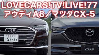 アウディA8/マツダCX-510月12日21時〜LOVECARS!TV!LIVE!77