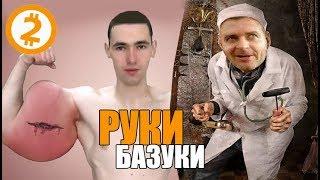 Я хочу уродские РУКИ-БАЗУКИ! Кирилл Терешин и его «слажный путь» к  900 000 руб. в месяц.