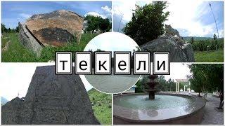 Текели