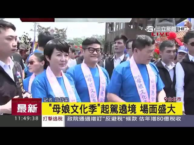 2016年松山慈惠堂-母娘文化祭-王母娘娘保民遶境