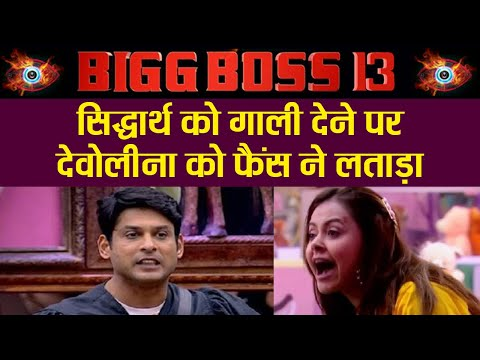 Bigg Boss 13: Siddharth Shukla fans ANGRY on Devoleena Bhattacharjee after abuses him | FilmiBeat