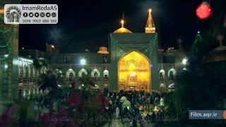 تحميل و مشاهدة أنشودة إيرانية مترجمة عن الإمام الرضا عليه السلام MP3