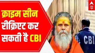 Mahant Narendra Giri Case: CBI likely to recreate crime scene today