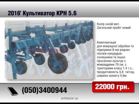 Продажа КРН  5.6