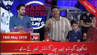 Game Show Aisay Chalay Ga with Danish Taimoor | 12 Ramzan | 18th May 2019 | BOL Entertainment