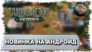 ТАНЧИКИ В СОВРЕМЕННОЙ ОБРАБОТКЕ — Tank Battle Heroes | Evgen GoUp!