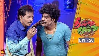 தில்லு முல்லு   Thillu Mullu   Episode 50   09th December 2019   Comedy Show   Kalaignar TV