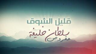 قليل الشوق | سلطان خليفة (حقروص) 2021 qalil alshawq | Sultan Khalifa (78roo9)