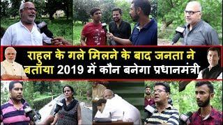 Modi Vs Rahul 2019 | सबसे ताजा Public Opinion | सबसे धमाकेदार राय | Headlines India