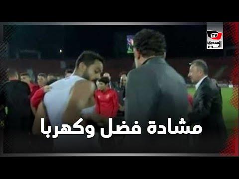 مشادة محمد فضل ومحمود كهربا خلال تسليم درع الدوري