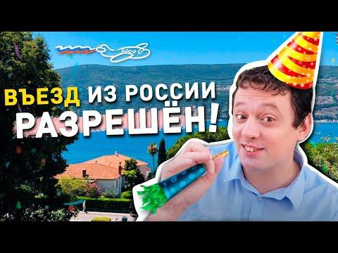 Въезд из России разрешён. Теперь официально!