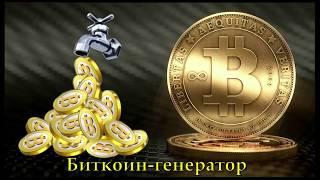 Биткоин генератор  -  2 источника дохода
