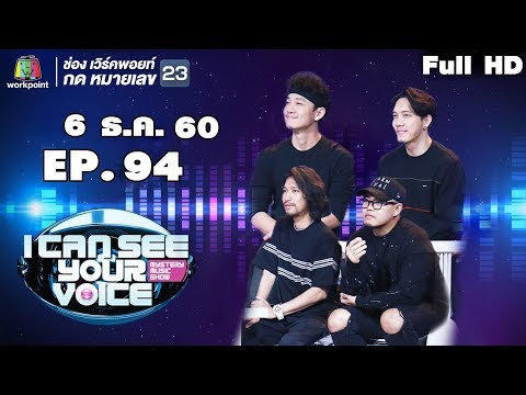 I Can See Your Voice Thailand    EP.94   Potato   6 ธ.ค. 60 Full HD