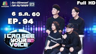 I Can See Your Voice -TH | EP.94 | Potato | 6 ธ.ค. 60 Full HD