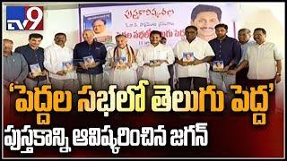 "CM YS Jagan Launches ""Peddala Sabhalo Telugu Pedda"" Book || Tadepalli - TV9"