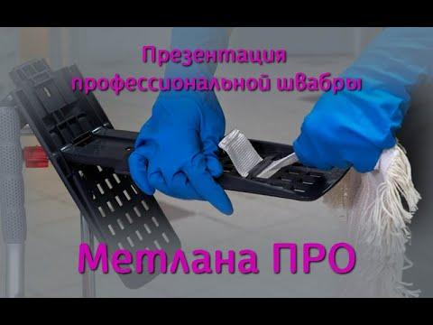 Видео-презентация профессиональной швабры Метлана ПРО