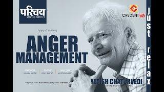 Anger Management Tips | Yatish Chaturvedi | गुस्से को कण्ट्रोल कैसे करें| PARICHAY Episode 1