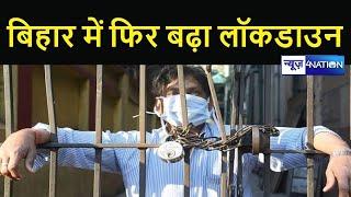Bihar में फिर 1 से 16 अगस्त तक रहेगा Lock Down, ये रहेंगे खुले और ये रहेंगे बंद | News4nation - Download this Video in MP3, M4A, WEBM, MP4, 3GP