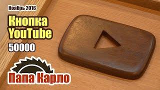 Как сделать кнопку YouTube из дерева