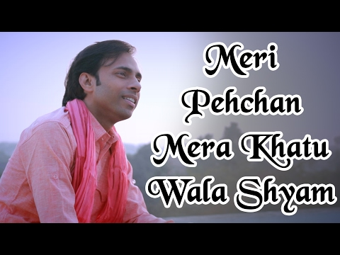 meri pehchaan mera Khatu wala Shyam hai with Hindi lyrics by Saurabh Madhukar