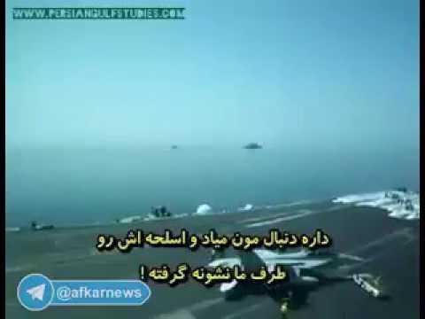 تنش ایران و امریکا در خلیج فارس