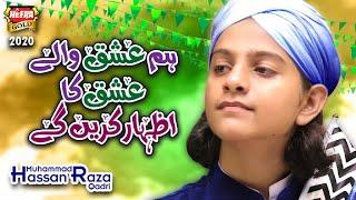 New Rabiulawal Naat 2020   Muhammad Hassan Raza Qadri   Hum Ishq Walay   Official Video  Heera Gold