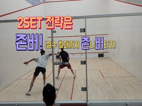 [영훈TV]2019 스쿼시 국가대표 상비군 평가전 2SET (이인우VS조영훈)