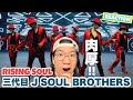 初鑑賞!三代目 J SOUL BROTHERS from EXILE TRIBE / RISING SOUL (Music Video)をREACTION!