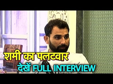 Full Interview: पत्नी के आरोपों पर खुलकर बोले Mohammed Shami   Sports Tak
