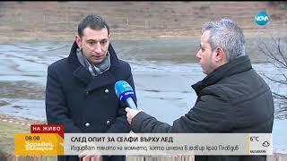 Издирват тялото на момчето, което изчезна в язовир край Пловдив (23.01.2019г.)
